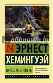 """Книга: """"<b>Иметь и не иметь</b>"""" - Эрнест Хемингуэй. Купить книгу ..."""