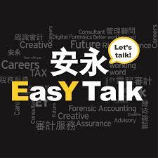 安永EasY Talk