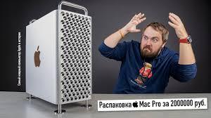 Распаковка <b>Mac Pro</b> за 2000000 руб. Самый мощный <b>компьютер</b> ...