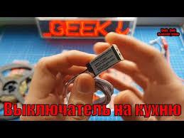 <b>ИК</b> оптический <b>выключатель</b> для нагрузки бесконтактный LP ...