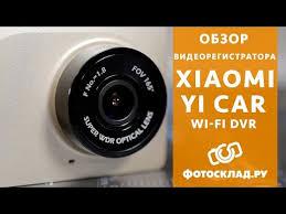 <b>Видеорегистратор</b> Xiaomi <b>Yi</b> Car <b>WiFi DVR</b> обзор от Фотосклад.ру
