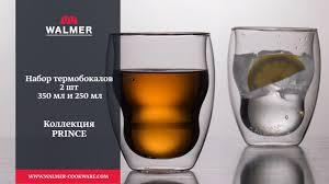 <b>Набор термобокалов Walmer</b>. Коллекция Prince - YouTube