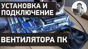 Как установить и подключить вентилятор в корпусе компьютера ...