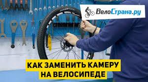 Как заменить <b>камеру</b> на велосипеде - YouTube