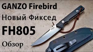 New Fixed GANZO <b>Firebird FH805</b> Купон под видео. - YouTube