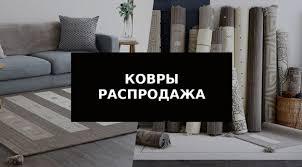 MrCarpets.ru — ковры, постельное белье, свет's products – 96 ...