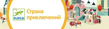 Страна приключений <b>Djeco</b> | My-shop.ru