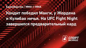 <b>Кондит</b> победил Макги, у Жордена и Кулибао ничья. На UFC ...