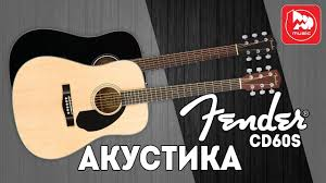 <b>FENDER</b> CD-60S - классная <b>акустическая гитара</b> - YouTube
