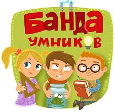 Товары бренда <b>БАНДА УМНИКОВ</b>