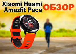 <b>Xiaomi Amazfit Pace</b>: обзор и характеристики спортивных часов