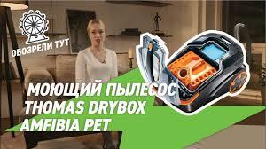 <b>Моющий пылесос Thomas</b> DryBOX Amfibia <b>Pet</b> для борьбы с ...