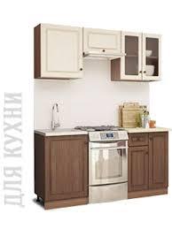 Кухонные гарнитуры <b>эконом</b> - недорого купить кухонный ...