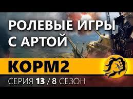 КОРМ2. <b>РОЛЕВЫЕ ИГРЫ С</b> АРТОЙ. 13 серия. 8 сезон - YouTube