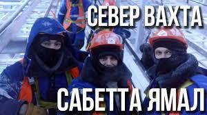 "Вахта на севере, Сабетта <b>Ямал</b> СПГ - работа для ""суровых ..."