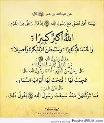 Prophet Muhammad ï·º – Hadith -002 | Prophet PBUH (Peace Be Upon Him)