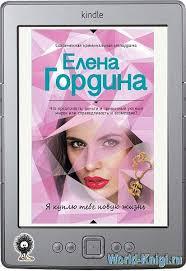 <b>Гордина</b> Елена - <b>Я куплю</b> тебе новую жизнь » Лучшие книги всего ...