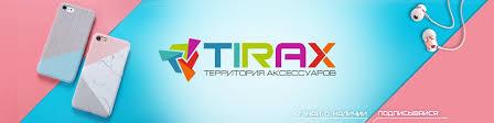 TIRAX | <b>Аксессуары</b> для телефонов <b>Нижний</b> Новгород | ВКонтакте