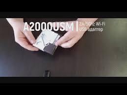 Обзор беспроводной двухдиапазонный USB <b>Wi</b>-<b>Fi адаптер</b> ...