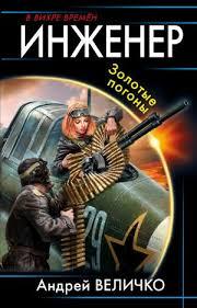 <b>Инженер</b>. <b>Золотые погоны</b> (Андрей Величко) - скачать книгу в ...