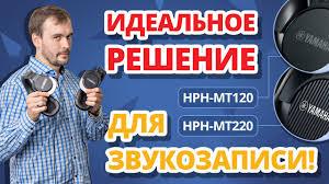 Обзор <b>YAMAHA HPH</b> MT120 и <b>HPH</b> MT220 Коллаборация с ...