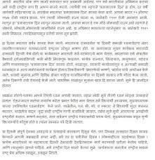 republic day and language on pinterestrepublic day essays in marathi language      essays in marathi