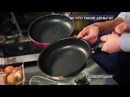 Краш-тест для <b>сковороды с антипригарным покрытием</b>: лучше ...