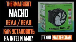 Как Установить <b>Кулер Thermalright</b> Macho Rev.B/A/120 ...