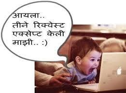 Funny-images-for-facebook-in-marathi-3.jpeg via Relatably.com