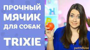 <b>TRIXIE</b> Литой резиновый <b>мяч</b> для собак | обзор от pethouse.ua ...