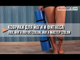 <b>Коврик</b> для йоги, <b>фитнеса</b>. Спортивный <b>коврик</b> для занятий йогой ...