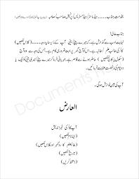 application for urgent piece of work in urdu com application for urgent piece of work from parent
