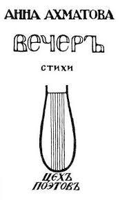 """Ахматова А.А. Сборник """"Вечер"""", 1912 г."""