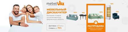 <b>MebelVia</b>.ru. Мебельный дискаунтер. | ВКонтакте