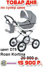 Детские <b>коляски 2 в</b> 1 универсальные - купить в интернет ...