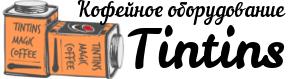 <b>Щетки</b>   Магазин кофейного оборудования Tintins