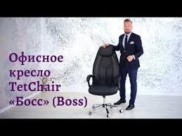 Обзор офисного <b>кресла TetChair</b> «Босс» (<b>Boss</b>) (0+) - YouTube