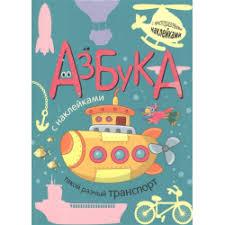 """Отзывы о Книга """"<b>Азбука с наклейками</b>. Такой разный транспорт ..."""