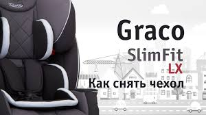 <b>Graco SlimFit LX</b> | как снять чехол | инструкция Автодети - YouTube