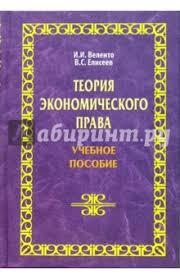 """Книга: """"Теория экономического права: Учебное пособие ..."""