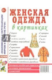 """Книга: """"<b>Женская одежда в картинках</b>. Наглядное пособие для ..."""