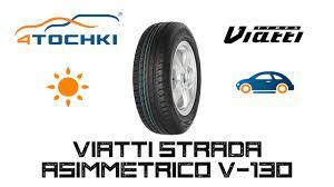 Летние <b>шины Viatti Strada</b> Asimmetrico V-130 на 4 точки. <b>Шины</b> и ...