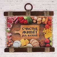<b>Панно</b> на <b>кухню</b> в России. Сравнить цены, купить ...