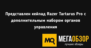 Представлен <b>кейпад Razer Tartarus Pro</b> с дополнительным ...