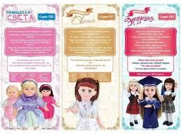 <b>Кукла интерактивная Zhorya</b> F05-04 Принцесса Эрудиция, звук ...