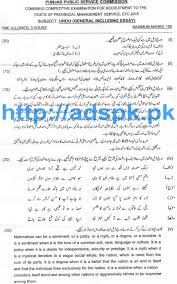 latest pms urdu paper general including essay ppsc latest pms urdu paper 2015 16 general including essay ppsc combined competitive examination