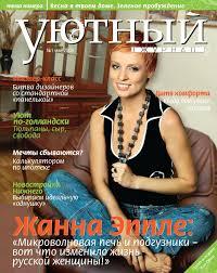 """Журнал """"Уютный"""" №1 (май 2008) by Журнал Уютный - issuu"""