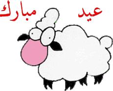 اجدد مسجات العيد الاضحى كل عام وانتم بالف خير