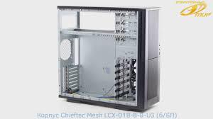 <b>Корпус Chieftec Mesh</b> LCX-01B-BB-U3 (б/БП) - 3D-обзор от Elmir.ua