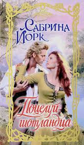 """Книга """"<b>Поцелуй шотландца</b>"""" — купить в интернет-магазине ..."""